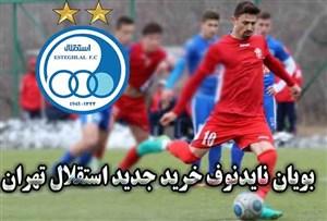 بویان نایدنوف خرید جدید استقلال تهران