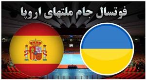 خلاصه فوتسال اسپانیا 1 - اکراین 0
