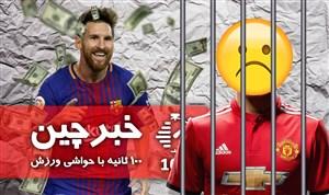 خبرچین|۱۸ بهمن: زندان برای ستاره یونایتد و پیشنهاد نجومی به مسی