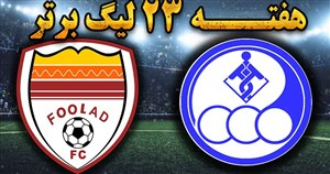 خلاصه بازی استقلال خوزستان 0 - فولاد خوزستان 0