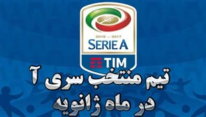 تیم منتخب ماه ژانویه سری آ ایتالیا