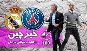 خبرچین|۲۳ بهمن: از گرانترین ترکیب اروپا تا حرکت عجیب پاریس قبل از بازی برابر رئال