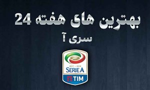 برترین های هفته 24 سری آ ایتالیا