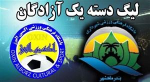 خلاصه بازی شهرداری ماهشهر 1 - اکسین البرز 0