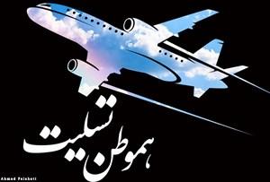 یک دقیقه سکوت و بازوبند مشکی برای استقلالی ها