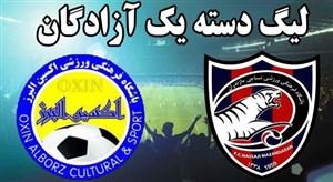 خلاصه بازی نساجی مازندران 2 - اکسین البرز 2