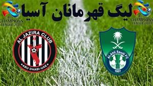 خلاصه بازی الاهلی عربستان 2 - الجزیره امارات 1
