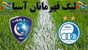 خلاصه بازی استقلال 1 - الهلال عربستان 0