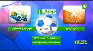 خلاصه بازی مس کرمان  1 - شهرداری ماهشهر 0
