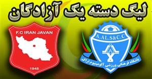 خلاصه بازی آلومینیوم اراک 2 - ایران جوان بوشهر 1
