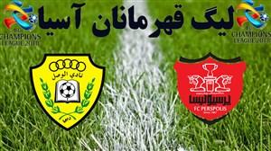 خلاصه بازی پرسپولیس 2 - الوصل امارات 0