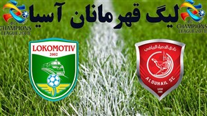خلاصه بازی الدحیل قطر 3 - لوکوموتیو تاشکند 2
