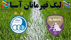 خلاصه بازی العین امارات 2 - استقلال ایران 2