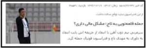 حمله قلعه نویی به تاج : مشکل مالی داری؟