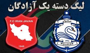 خلاصه بازی ملوان بندرانزلی 0 - ایران جوان بوشهر 0