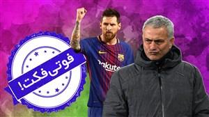 فوتی فکت   25 اسفند-از رکوردشکنی مسی در لیگ قهرمانان تا صعود سویا پس از ۶۰ سال