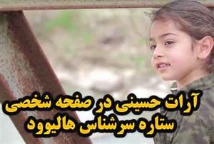 آرات حسینی در صفحه شخصی  ستاره سرشناس هالیوود