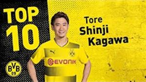 10 گل برتر شینجی کاگاوا در دورتموند