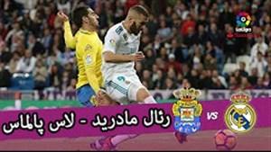 پیش بازی لاس پالماس - رئال مادرید ( هفته 30)