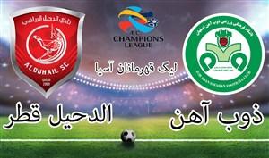 خلاصه بازی ذوب آهن 0 - الدحیل قطر 1