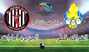 خلاصه بازی الغرافه قطر 2 - الجزیره امارات 3