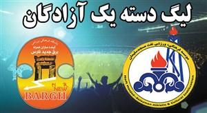 خلاصه بازی نفت مسجد سلیمان 3 - برق جدیدشیراز 0