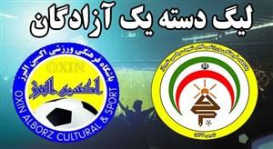 خلاصه بازی فجرسپاسی شیراز 2 - اکسین البرز 0