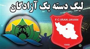 خلاصه بازی ایران جوان بوشهر 1 - شهرداری ماهشهر 0