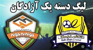 خلاصه فوتبال راه آهن  0 - خونه به خونه 3