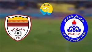 خلاصه بازی پارس جنوبی جم 0 - فولاد خوزستان 0