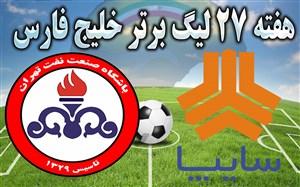 خلاصه بازی سایپا 4 - نفت تهران 2