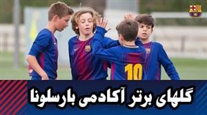 5 گل برتر آکادمی بارسلونا در هفته گذشته (03-03-97)