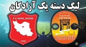 خلاصه بازی برق جدید شیراز 1 - ایران جوان بوشهر 1