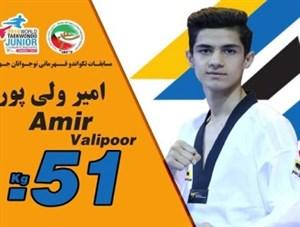 مسابقه فینال تکواندو نوجوانان جهان (امیر ولی پور)وزن 51- کیلو