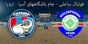 خلاصه فوتبال ساحلی کاتانیا ایتالیا 3 - گلساپوش ایران 4