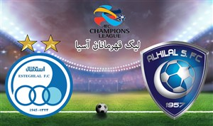 خلاصه بازی الهلال عربستان 0 - استقلال ایران 1