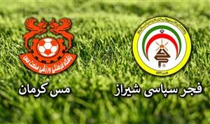 خلاصه بازی فجر سپاسی 0 - مس کرمان 1
