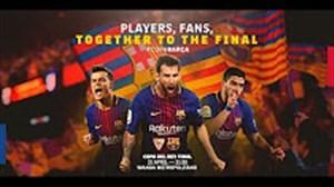 پیش بازی فینال کوپادل ری ( بارسلونا - سویا )