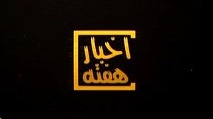 اخبار هفته لیگ یک ایران (31-01-97)