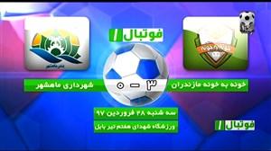 خلاصه بازی خونه به خونه 3 - شهرداری ماهشهر 0