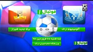 خلاصه بازی آلومینیوم اراک 1 - برق جدید شیراز 0