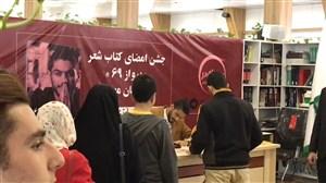 صف هواداران شایانمصلح در مراسمرونمایی از کتابش