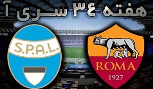 خلاصه بازی اسپال 0 - آ اس رم 3