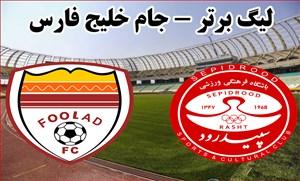 خلاصه بازی سپیدرود رشت 0 - فولاد خوزستان 0