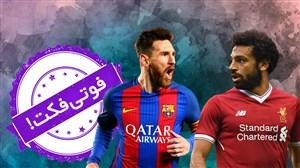 فوتی فکت | ۲ اردیبهشت-از ۳۱ اُمین گل فصل صلاح تا ۳۰ اُمین قهرمانی بارسلونا در کوپا دل ری