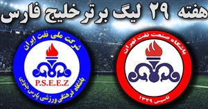 خلاصه بازی پارس جنوبی جم 3 - نفت تهران 0