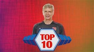 تاپ ۱۰ | 10 موفقیت بزرگ آرسن ونگر در آرسنال