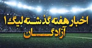 اخبار هفته 33 لیگ دسته 1 آزادگان