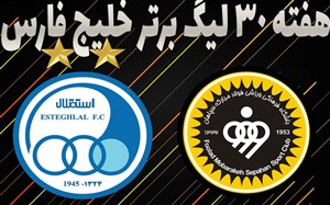 خلاصه بازی سپاهان 0 - استقلال 1