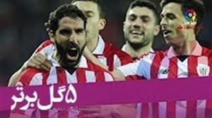 5 گل برتر هفته 34 لالیگا اسپانیا
